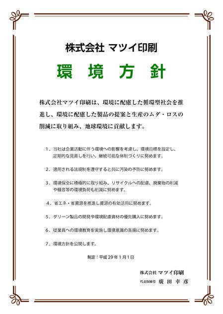環境方針.ai.jpg