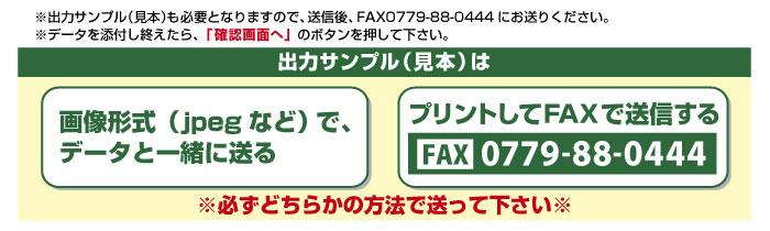 FAXにて出力見本をお送り下さい。